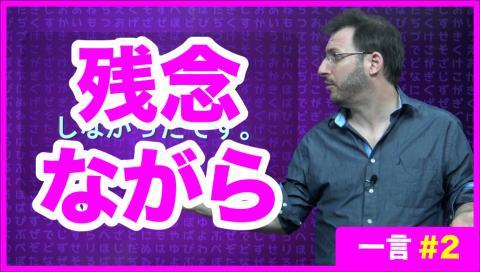 Hitokoto #2 - ZANNEN NAGARA - One thing in Japanese