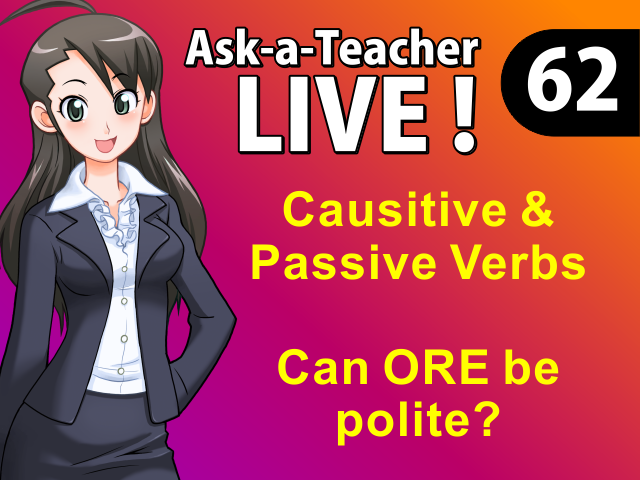 Ask-a-Teacher - Causitive And Passive Verbs - Can ORE Be Polite