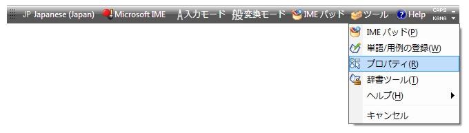 Japanese Language Bar Properties