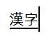 Hirgana to Kanji