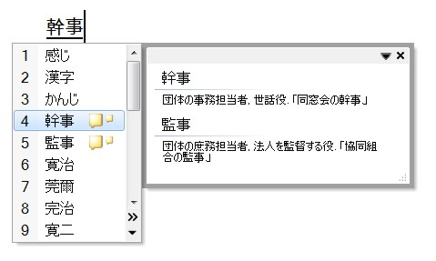 Kanji meaning descriptions