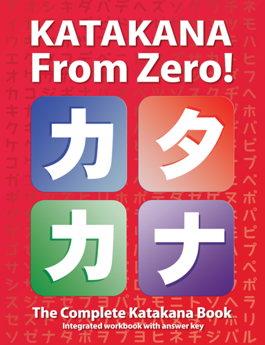 Japanesefromzero learn japanese online 5 japanese courses and katakana from zero fandeluxe Image collections