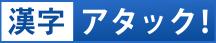 Kanji Attack Game