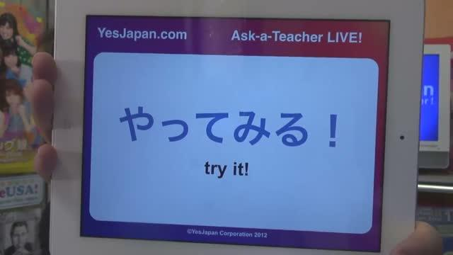 Ask-a-Teacher #76 - How Do I Introduce Myself In Japanese