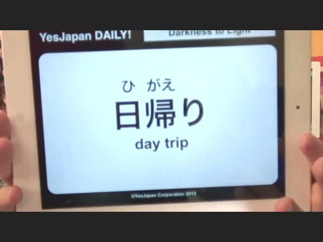 YesJapan Daily - Kanji Surfing - Dark To Light