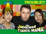 Japanese Topics Mania (no subs) - Japanese That Will Get You in Trouble