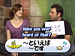Japanese Topics Mania - Useful Japanese Grammar Part 1