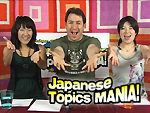 Japanese Topics Mania - More Techniques to Impress Your Japanese Friends