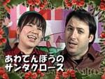 YesJapan Extra - Awatenbou no Santa Claus (Hasty Santa)